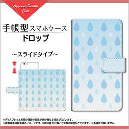 AQUOSシリーズ ドロップ 手帳型 スライドタイプ 内側ホワイト/ブラウン(品番caqbook-058)