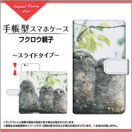 iPhoneシリーズ フクロウ親子 手帳型 スライドタイプ 内側ホワイト/ブラウン(品番cibook-059)