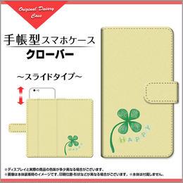 iPhoneシリーズ クローバー 手帳型 スライドタイプ 内側ホワイト/ブラウン(品番cibook-041)