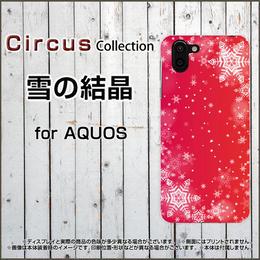 AQUOSシリーズ 雪の結晶 スマホケース ハードタイプ (品番caq-037)