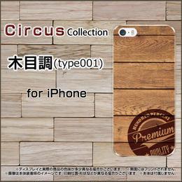 iPhoneシリーズ 木目調(type001) スマホケース ハードタイプ (品番ci-052)