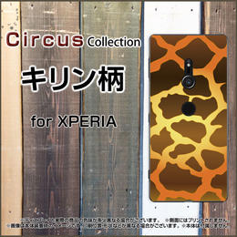 XPERIAシリーズ キリン柄 スマホケース ハードタイプ (品番ci-028)