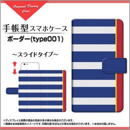 AQUOSシリーズ ボーダー(type001) 手帳型 スライドタイプ 内側ホワイト/ブラウン(品番caqbook-009)