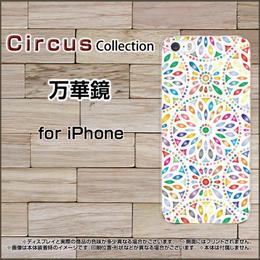 iPhoneシリーズ 万華鏡 スマホケース ハードタイプ (品番ci-068)