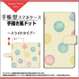 AQUOSシリーズ 手描き風ドット 手帳型 スライドタイプ 内側ホワイト/ブラウン(品番caqbook-056)