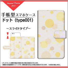 AQUOSシリーズ ドット(type001) 手帳型 スライドタイプ 内側ホワイト/ブラウン(品番caqbook-057)