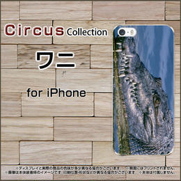 iPhoneシリーズ ワニ スマホケース ハードタイプ (品番ci-043)