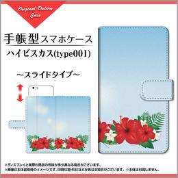 AQUOSシリーズ ハイビスカス(type001) 手帳型 スライドタイプ 内側ホワイト/ブラウン(品番caqbook-049)
