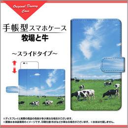 AQUOSシリーズ 牧場と牛 手帳型 スライドタイプ 内側ホワイト/ブラウン(品番caqbook-061)