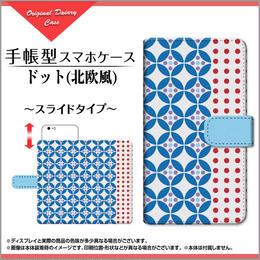 iPhoneシリーズ ドット(北欧風) 手帳型 スライドタイプ 内側ホワイト/ブラウン(品番cibook-055)