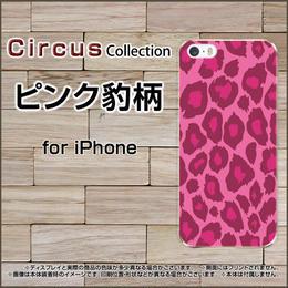iPhoneシリーズ ピンク豹柄 スマホケース ハードタイプ (品番ci-029)