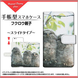 AQUOSシリーズ フクロウ親子 手帳型 スライドタイプ 内側ホワイト/ブラウン(品番caqbook-059)