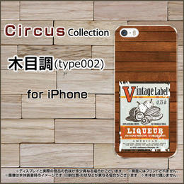 iPhoneシリーズ 木目調(type002) スマホケース ハードタイプ (品番ci-050)