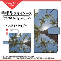 iPhoneシリーズ ヤシの木(type002) 手帳型 スライドタイプ 内側ホワイト/ブラウン(品番cibook-064)