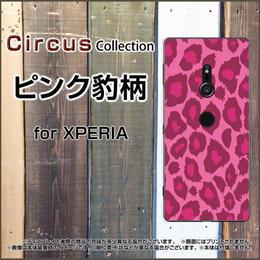 XPERIAシリーズ ピンク豹柄 スマホケース ハードタイプ (品番ci-029)