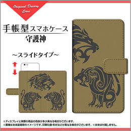 AQUOSシリーズ 守護神 手帳型 スライドタイプ 内側ホワイト/ブラウン(品番caqbook-053)