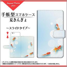 AQUOSシリーズ 夏きんぎょ 手帳型 スライドタイプ 内側ホワイト/ブラウン(品番caqbook-047)