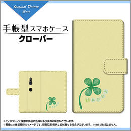 XPERIA XZ2シリーズ クローバー 手帳型 スライドタイプ 内側ホワイト/ブラウン(品番cxpbook-041)