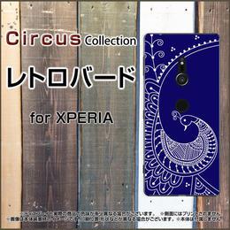 XPERIAシリーズ レトロバード スマホケース ハードタイプ (品番ci-023)