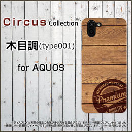 AQUOSシリーズ 木目調(type001) スマホケース ハードタイプ (品番caq-052)