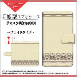 iPhoneシリーズ ダマスク柄(type003) 手帳型 スライドタイプ 内側ホワイト/ブラウン(品番cibook-037)