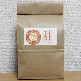 オリジナルブレンド・甜-Ten- 100g