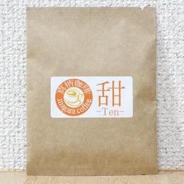 ドリップパック・甜-Ten-
