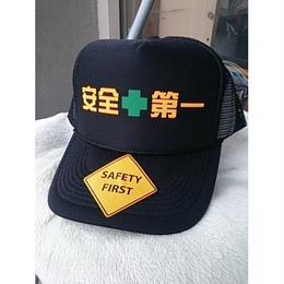 ワーキングキャップ 安全第一