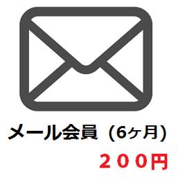 メールで応援【6ヶ月会員】