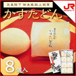 薩摩蒸気屋 かすたどん(8個入×5箱)<送料無料>【I81W0205】