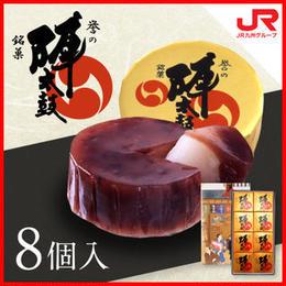 お菓子の香梅 誉の陣太鼓(8個入)<送料無料>【I81G0301】