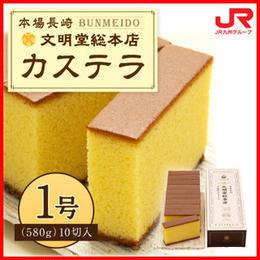 文明堂総本店  カステラ1号 580g 10切入 <送料無料>【I84A2601】