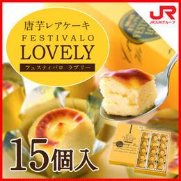 【フェスティバロ】ラブリー(15個入)×2 <送料無料>【I18Z0102】