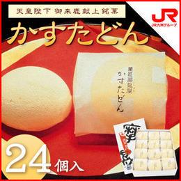 薩摩蒸気屋 かすたどん(24個入)×3箱<送料無料>【I81W0603】