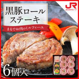 豊味館 黒豚ロールステーキ(6袋入)(730)<送料無料>【I82M08】