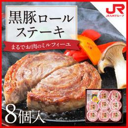 豊味館 黒豚ロールステーキ(8袋入)(730)<送料無料>【I82M09】