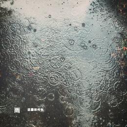 2018.6.30 12th配信シングル「雨」