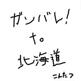 ガンバレ!to 北海道(CD-R版)