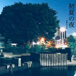 「初夏の夜」CD-R版