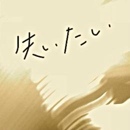 「失いたい」CD-R
