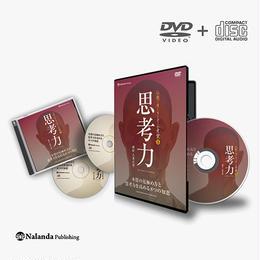 仏教で磨くリーダーの才覚シリーズ(第3弾)「思考力」本質の見極め方と思考力を高める8つの知恵(DVD+CD)