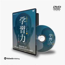 仏教で磨くリーダーの才覚シリーズ(第1弾) 「学習力」禅僧が教える短時間で結果を出すための極意(DVD)