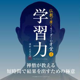 仏教で磨くリーダーの才覚シリーズ(第1弾) 「学習力」禅僧が教える短時間で結果を出すための極意(ダウンロード版)