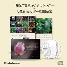 慈光の言葉【2018カレンダー】(大愚元勝師監修)+ 大愚流カレンダー活用法(CD)