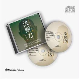 仏教で磨くリーダーの才覚シリーズ(第2弾)「決断力」決め手となる2つの指針と確証となる4つの裏付け(CD)