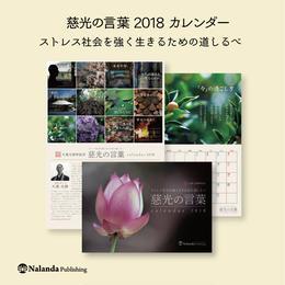 慈光の言葉【2018カレンダー】(大愚元勝師監修)