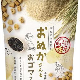 米ぬかのお菓子 おぬかさん(黒ゴマ)