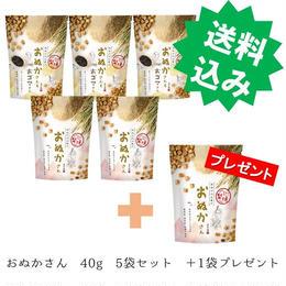 米ぬかのお菓子 おぬかさん 40g 5袋セット【送料込みでお得♪】【組合せ自由】【レビュー記入で1袋プレゼント】