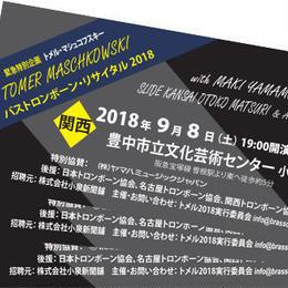 トメル・マシュコフスキー・バストロンボーン・リサイタル 9/8 関西公演【一般】