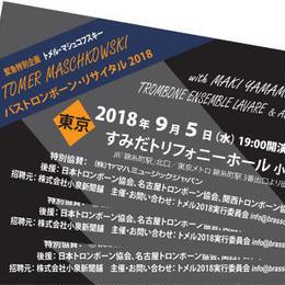 トメル・マシュコフスキー・バストロンボーン・リサイタル 9/5 東京公演【一般】